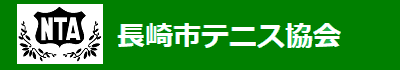 長崎市テニス協会